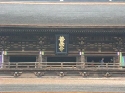 08.11.09~10 野沢温泉さかや旅館と中込学校、飯山伝統工芸館、長楽寺 073.jpg