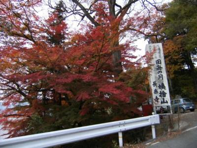 08.11.09~10 野沢温泉さかや旅館と中込学校、飯山伝統工芸館、長楽寺 078.jpg