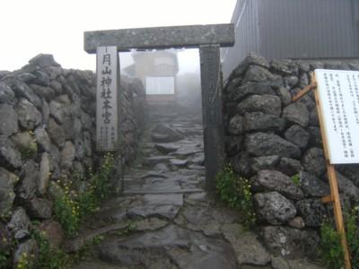 08.7.24~26 奥の細道を歩く 第34回 羽黒山~月山、湯殿山 083.jpg