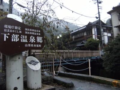 2009.10.6~7 下部温泉と雨端視本舗、身延山、富士ビジターセンター 105.jpg