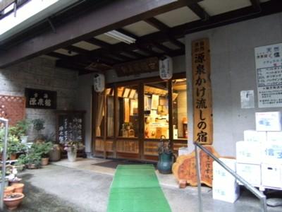 2009.10.6~7 下部温泉と雨端視本舗、身延山、富士ビジターセンター 114.jpg