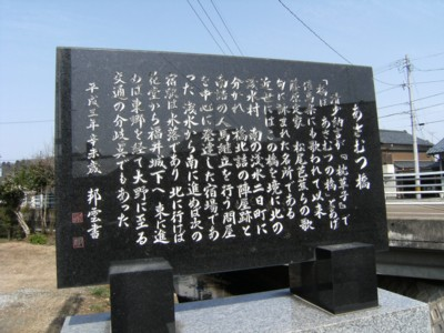 2010.3.20~22 第49回奥の細道を歩く 福井~鯖江~今庄、敦賀 021.jpg