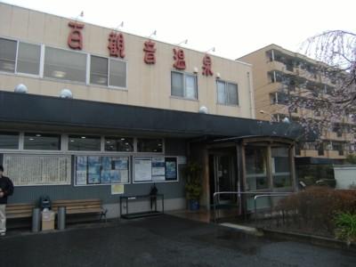 2010.4.05 埼玉県内唯一自噴温泉 百観音温泉 004.jpg
