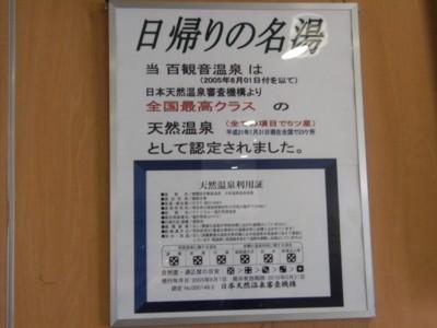 2010.4.05 埼玉県内唯一自噴温泉 百観音温泉 009.jpg