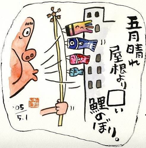 こどもの日 鯉のぼり.jpg