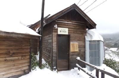 万座温泉 日進館 下見 2011.12.18~19 026.jpg