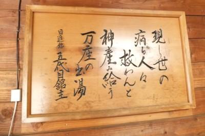 万座温泉 日進館 下見 2011.12.18~19 041.jpg