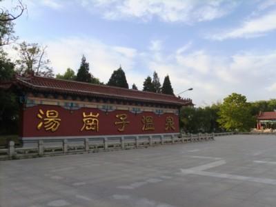 中国東北部温泉巡り  2011.9.16~19 109.jpg