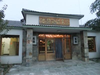 中国東北部温泉巡り  2011.9.16~19 221.jpg