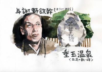 垂玉温泉 与謝野鉄幹.jpg