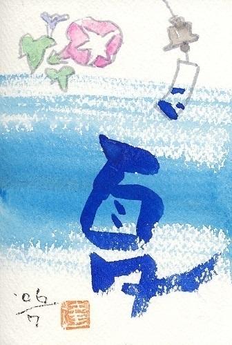 夏 風鈴と朝顔.jpg