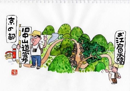 旧中山道を歩く 挿絵.jpg