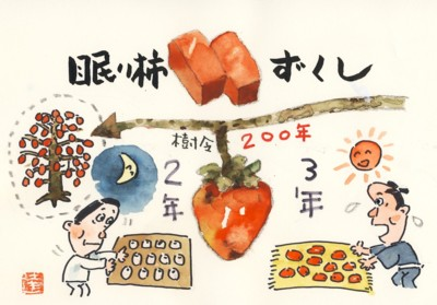 旧街道歩き閑話 老舗和菓子屋.jpg