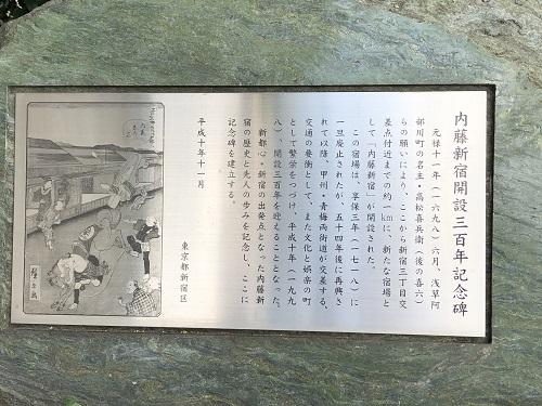 玉川上水 内藤新宿開設300年碑.jpg