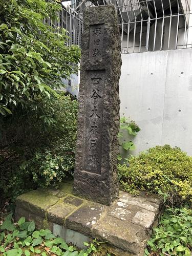 玉川上水 四谷大木戸跡碑.jpg