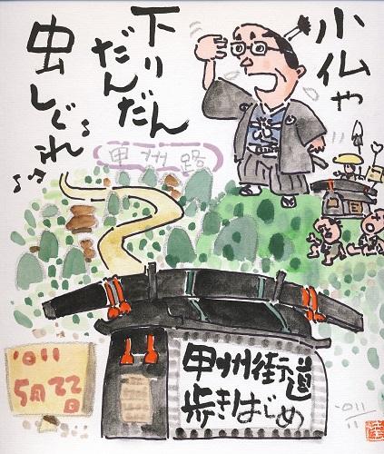 甲州街道を歩く 2011.5.22.jpg