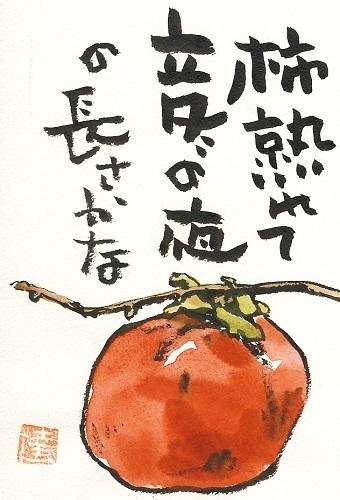 秋 柿.jpg