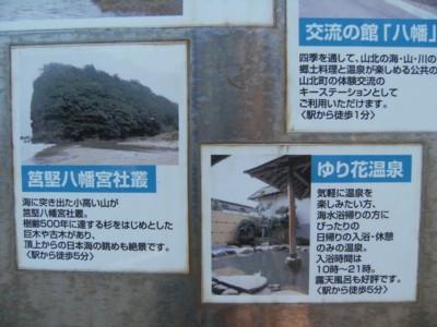 第36回奥の細道を歩く あつみ温泉~村上 2008.04~06 027.jpg