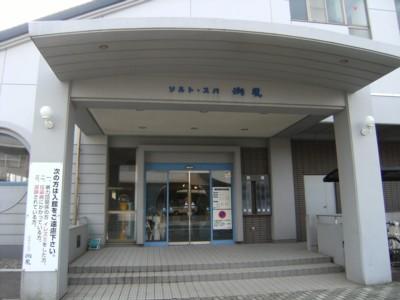 第40回 奥の細道を歩く 出雲崎~柏崎、米山 2009年1月20~22日 036.jpg