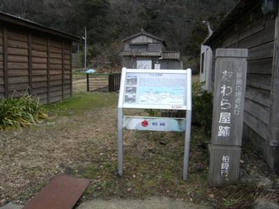 第40回 奥の細道を歩く 出雲崎~柏崎、米山 2009年1月20~22日 097.jpg