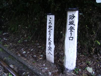第45回奥の細道を歩く 高岡~倶利伽羅峠~金沢・東山 2009年8月1~3日 021.jpg