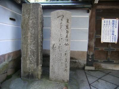 第46回 奥の細道を歩く 金沢~小松~粟津 2009年9月05~07日 047.jpg