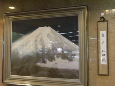 静寿会 箱根湯本温泉ホテル南風荘 09.6.04 032.jpg