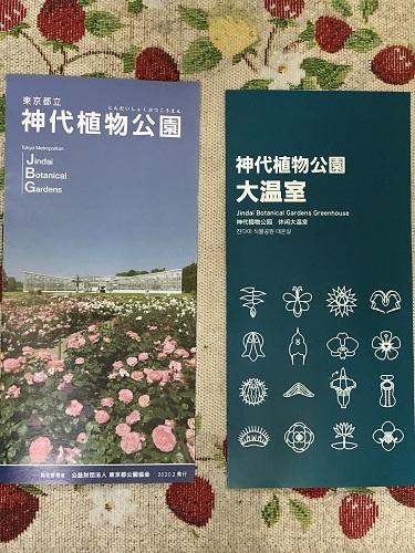 IMG_2190[1]神代植物園24.パンフレット.jpg